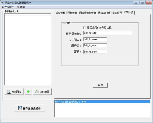 网络字符叠加器配置程序下载