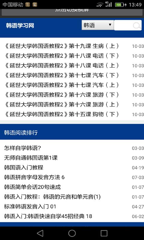 快速学韩语软件截图2