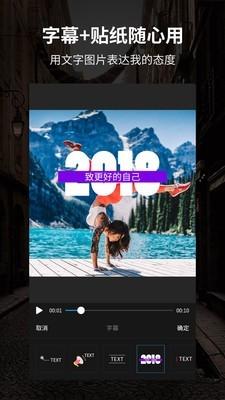 安卓视频编辑软件截图1