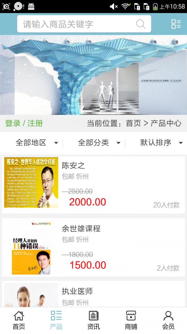 忻州教育网软件截图1
