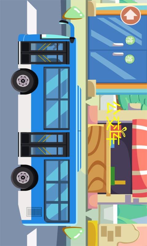 宝宝学习巴士交通工具软件截图2