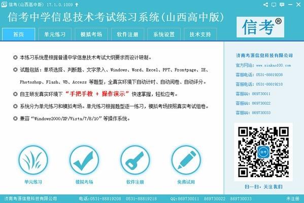 信考中学信息技术考试练习系统山西高中版下载