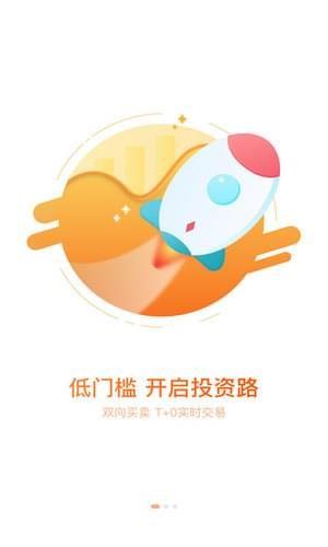 橘子淘金软件截图1