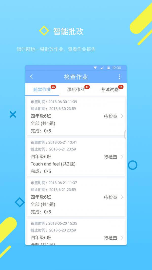 云书包老师版软件截图2