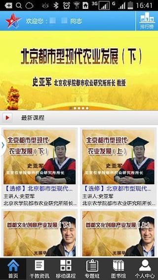 北京干部教育网软件截图2
