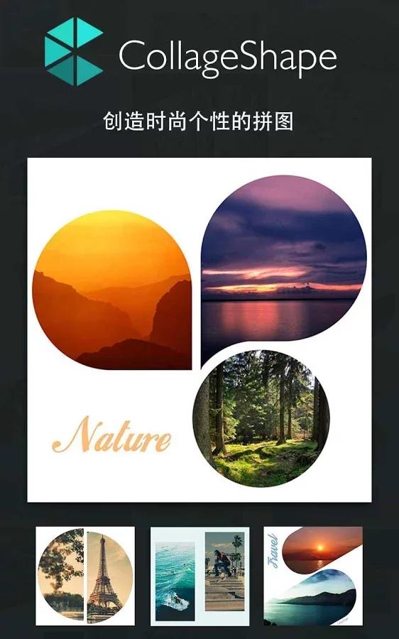 Collage Shape软件截图1