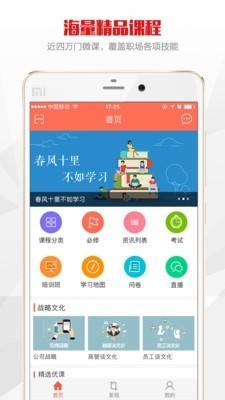 北京公交在线软件截图0