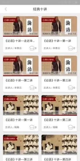 京师国学堂软件截图2