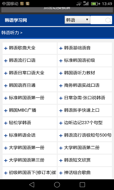 自学韩语软件截图0
