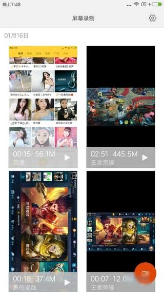 小米屏幕录制视频软件