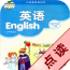宝宝学英语哪个app好用