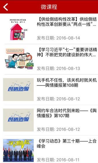天津干部在线软件截图1