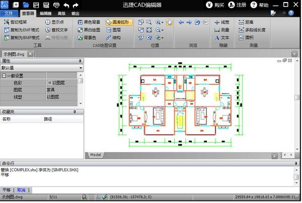 迅捷CAD编辑器下载