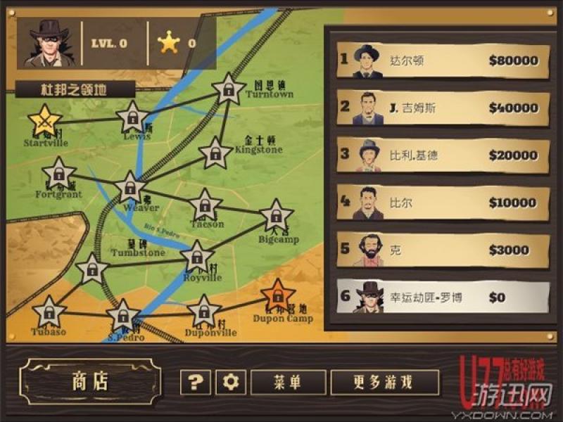 荒野大镖客2 汉化版下载
