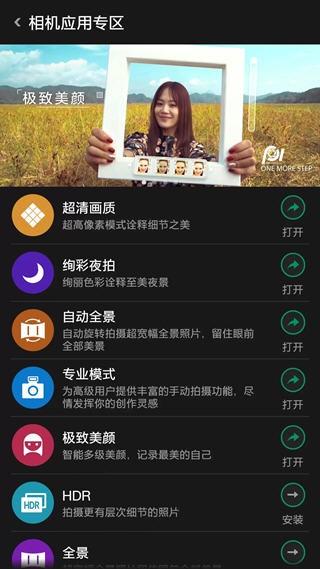 oppo极致美颜app软件截图2
