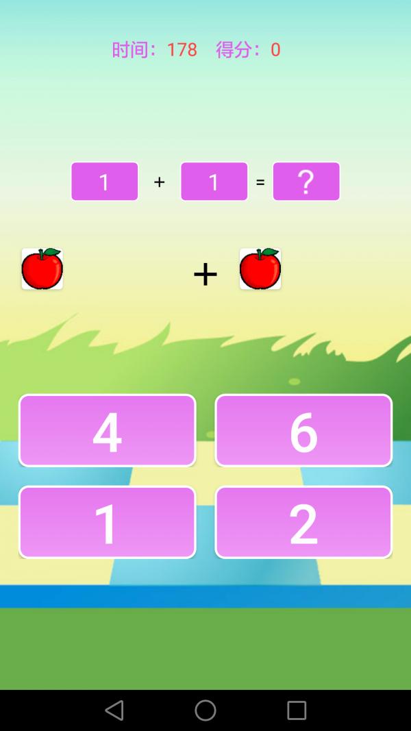 儿童数学学习乐园软件截图1