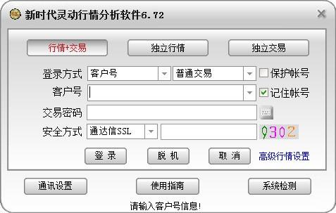 新时代灵动行情分析软件下载