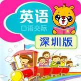 深圳小学英语