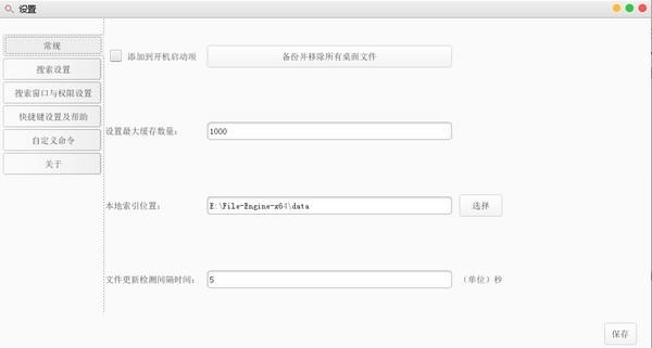 File Engine(快速应用启动器)下载