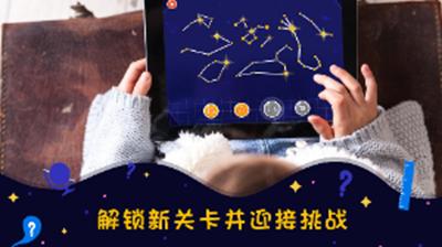 星空探索软件截图1