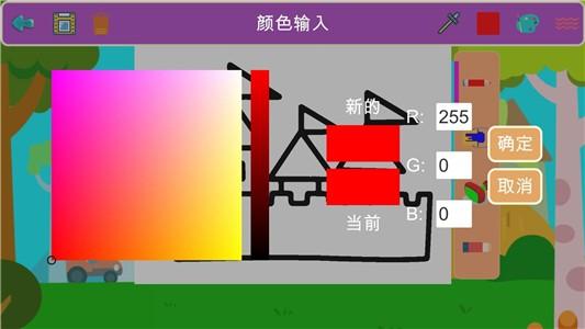 宝宝涂色世界HD软件截图1