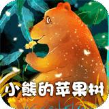小熊的苹果树故事