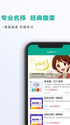 爱日语软件截图3