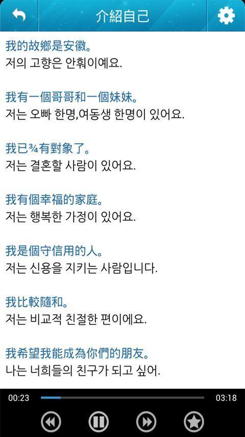 韩语口语入门软件截图0