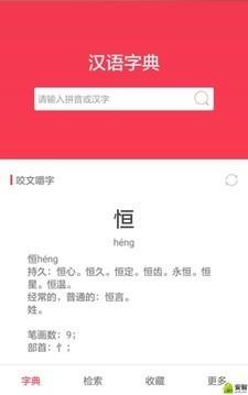 汉语大字典软件截图0