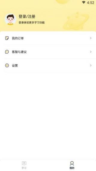 清北小班软件截图2