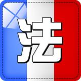 法语学习快速入门软件截图0