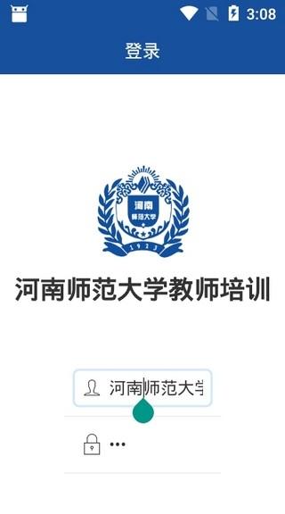 河南师范大学教师培训软件截图1