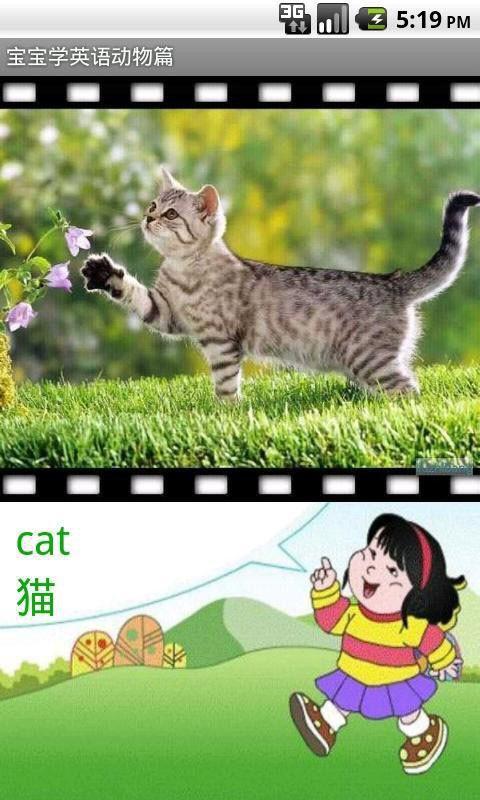 幼儿动物乐园软件截图3