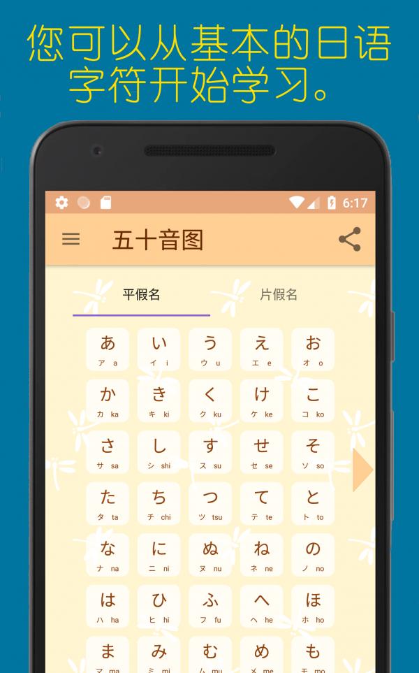 蜻蜓日语学习软件截图1