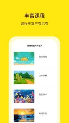 阳光美育软件截图3