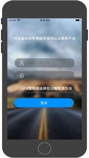 河北机动车驾驶员培训平台