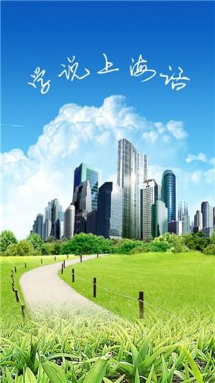 学说上海话软件截图0