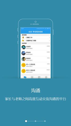朝阳微通软件截图3