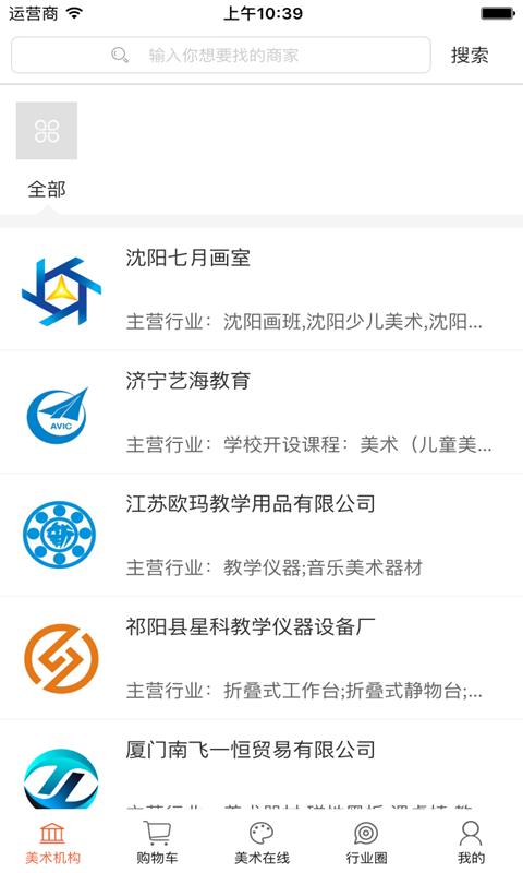 中国儿童美术交易平台软件截图2