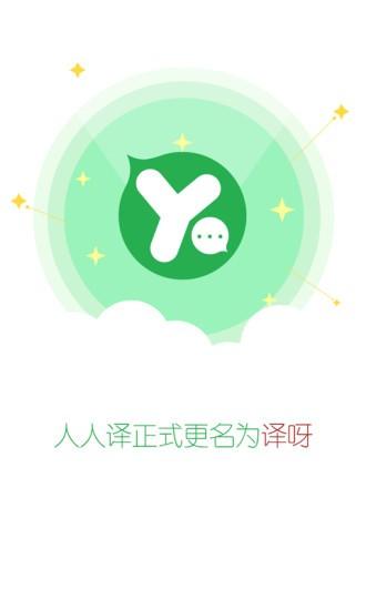 trycan翻译