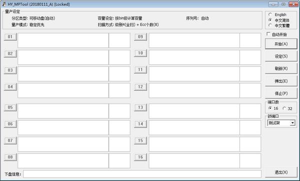 华艺HY6919U盘量产工具下载