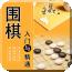 中国围棋入门宝典