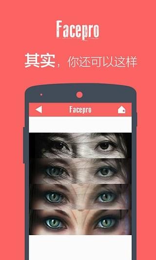 FacePro变脸神器软件截图3