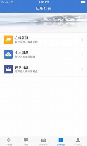 江西教育资源公共服务平台软件截图2