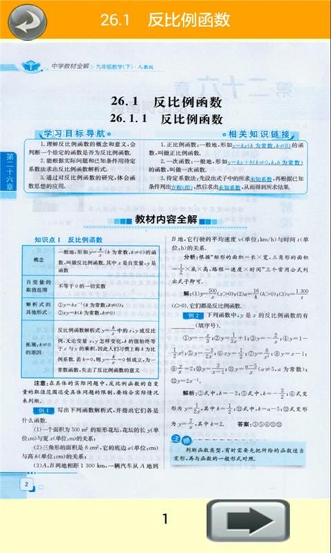 九年级数学下册全解