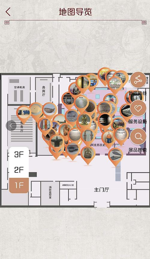 阿克苏博物馆软件截图1