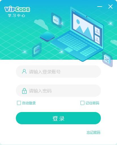 VIPCODE学习中心下载