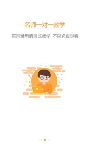 长青在线软件截图2