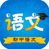 苏教版初中语文