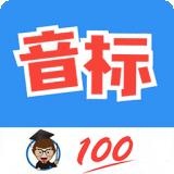 国际音标app